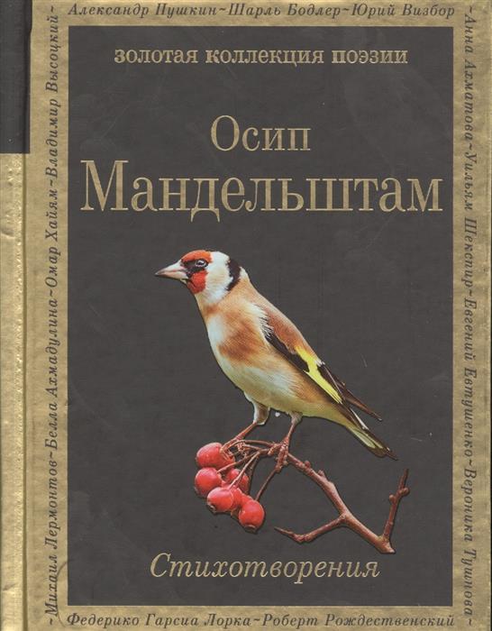 цена на Мандельштам О. Стихотворения