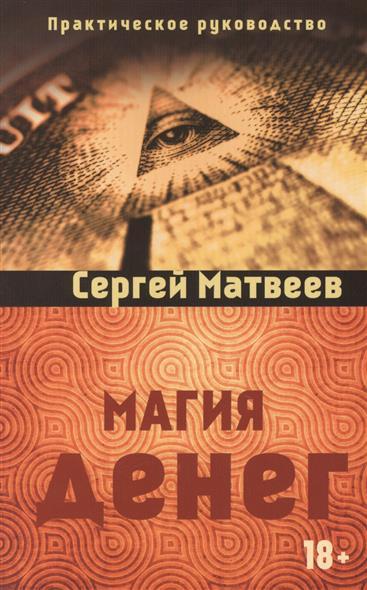 Матвеев С. Магия денег матвеев сергей александрович астрология денег