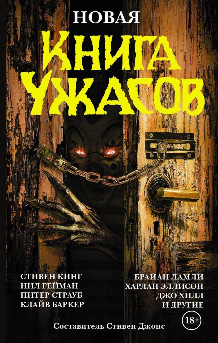 Кинг С., Гейман Н., Страуб П. и др. Новая Книга Ужасов