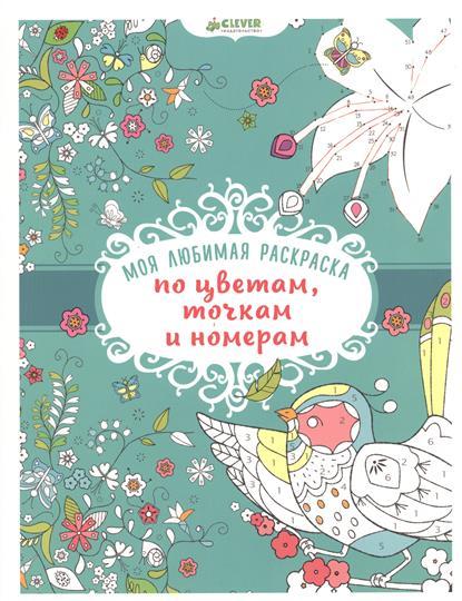 Варон Э. Моя любимая раскраска по цветам, точкам и номерам clever раскраска плакат животные э варон