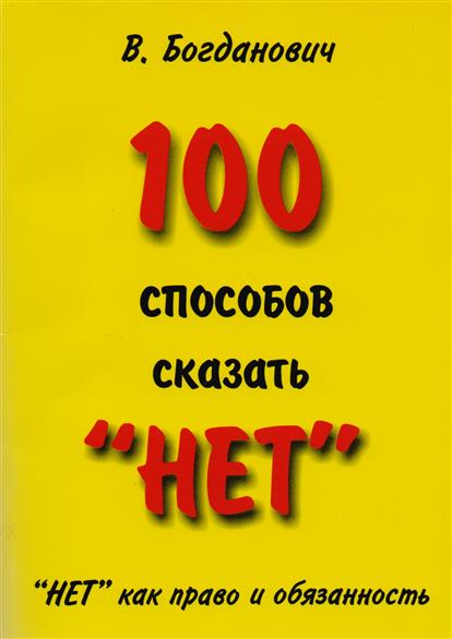 100 способов сказать