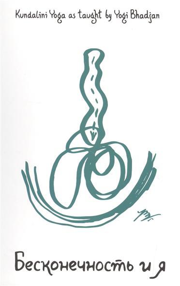 Бесконечность и я. Кундалини Йога школы Йоги Бхаджана