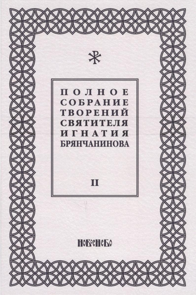 Шафранов О. (ред.) Полное собрание творений святителя Игнатия Брянчанинова. Том II