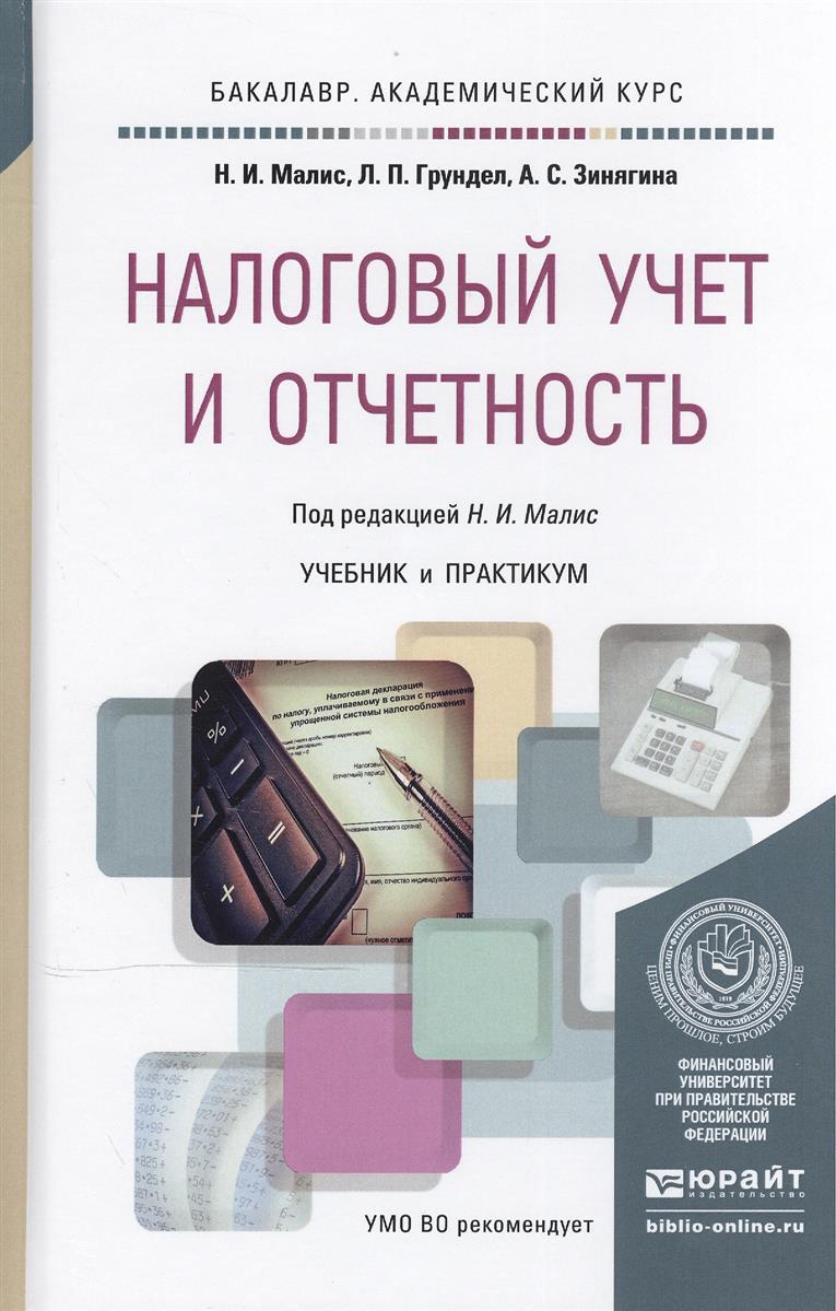 Малис Н.: Налоговый учет и отчетность: Учебник и практикум для академического бакалавриата