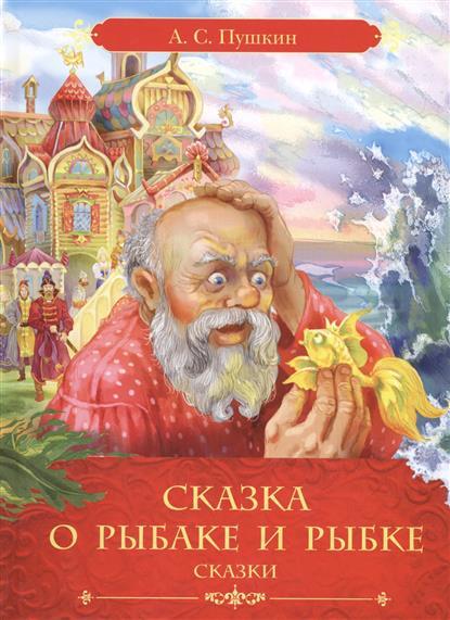 Пушкин А.: Сказка о рыбаке и рыбке. Сказки