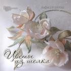 Цветы из шелка. Создание украшений