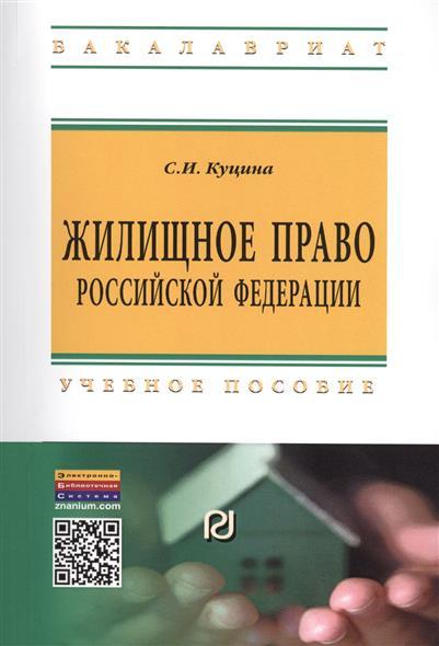 Жилищное право Российской Федерации. Учебное пособие. Второе издание