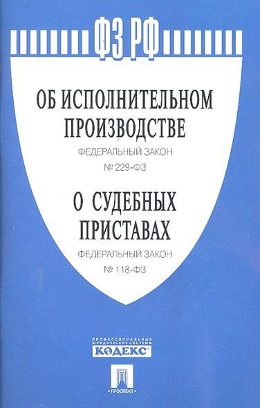ФЗ Об исполнительном производстве №229-ФЗ О судебных приставах №118-ФЗ