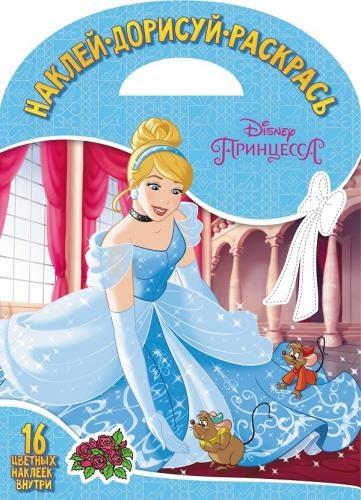 Наклей дорисуй и раскрась НДР 1806 Принцесса Disney 16 цветных наклеек внутри