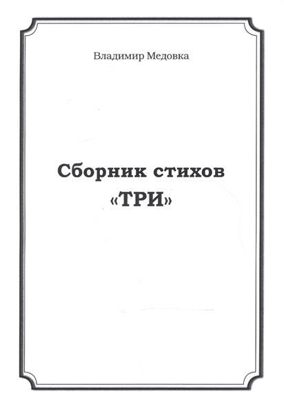 Медовка В. Сборник стихов Три