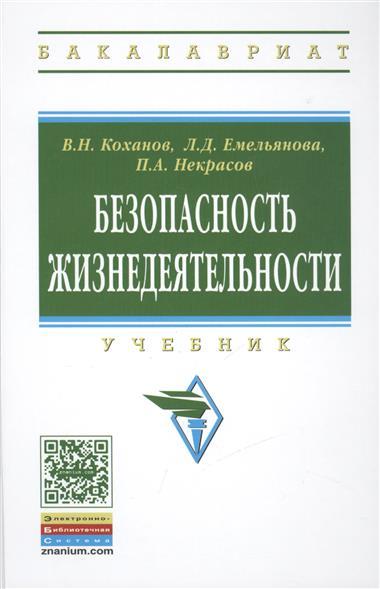 Коханов В., Емельянова Л., Некрасов П. Безопасность жизнедеятельности. Учебник