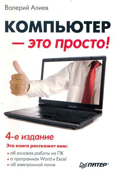 Компьютер - это просто