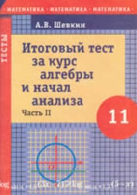 Итоговый тест за курс алгебры и начал анализа 11 кл ч2