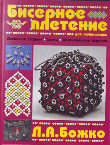 Божко Л. Бисерное плетение для начинающих