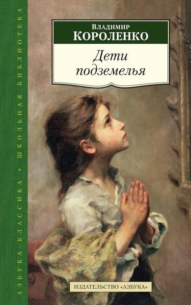 Короленко В.: Дети подземелья: рассказы и повести