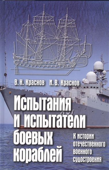 Испытания и испытатели боевых кораблей. К истории отечественного военного судостроения