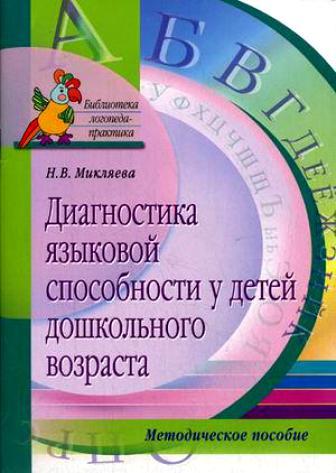 Диагностика языковой способности у детей дошк. возраста