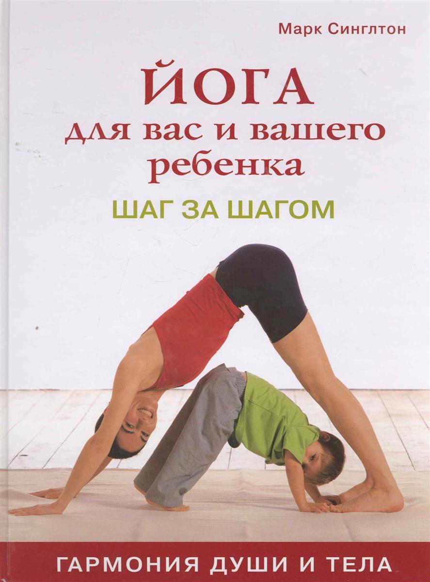 Синглтон М. Йога для вас и вашего ребенка Шаг за шагом ISBN: 9785919060772 перспектива и композиция в примерах шаг за шагом