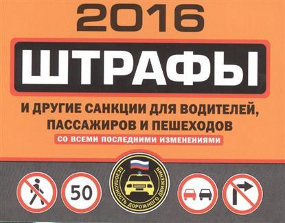 Штрафы и другие санкции для водителей, пассажиров и пешеходов. 2016 год