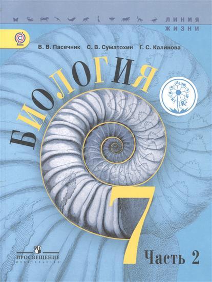 Биология. 7 класс. Учебник для общеобразовательных организаций. В трех частях. Часть 2. Учебник для детей с нарушением зрения