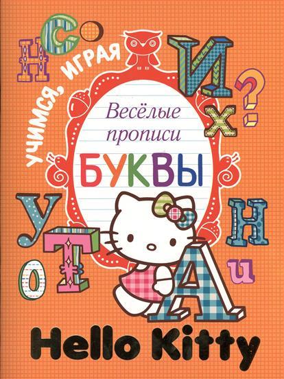 Русакова А. (ред.) Учимся, играя. Веселые прописи. Буквы блэкедж а я считаю до пяти учимся играя