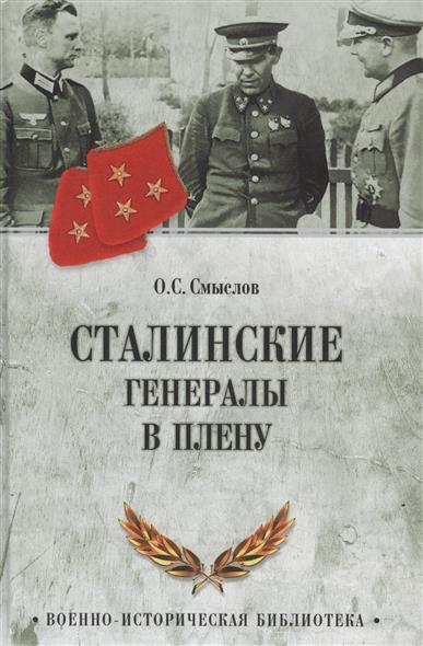 Смыслов О. Сталинские генералы в плену смыслов о с маршал толбухин