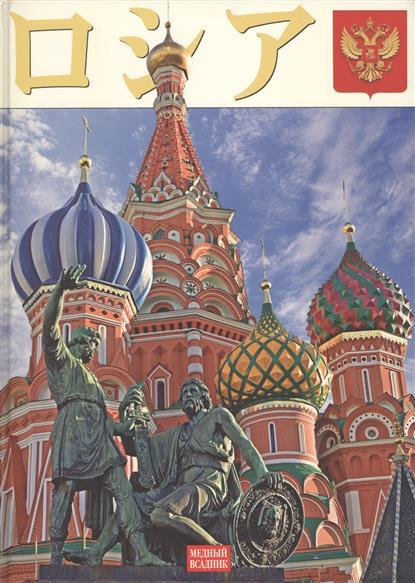 Россия (на японском языке)