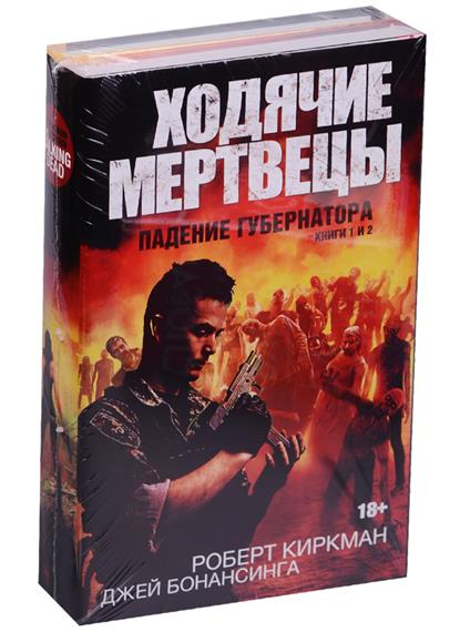 Киркман Р., Бонансинга Дж. Ходячие мертвецы. Падения губернатора. Книги 1 и 2 (комплект из 2 книг) киркман р бонансинга дж хиты сериала ходячие мертвецы комплект из 4 книг