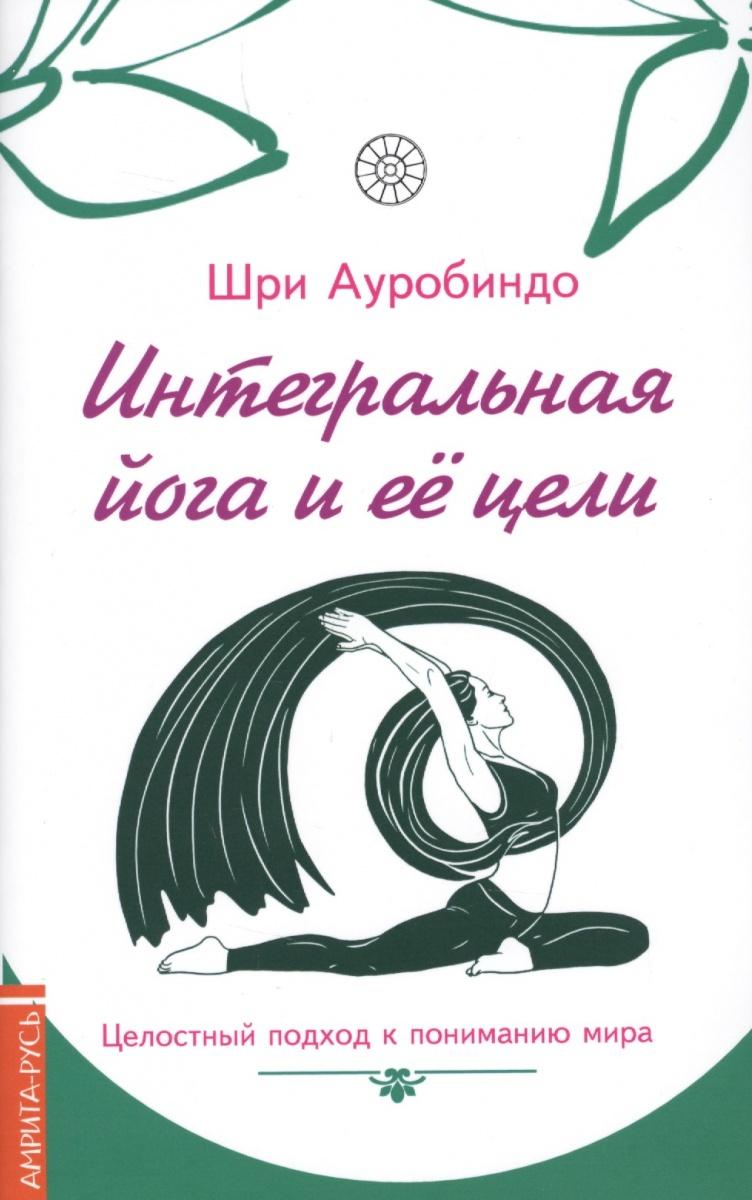 Интегральная йога и ее цели