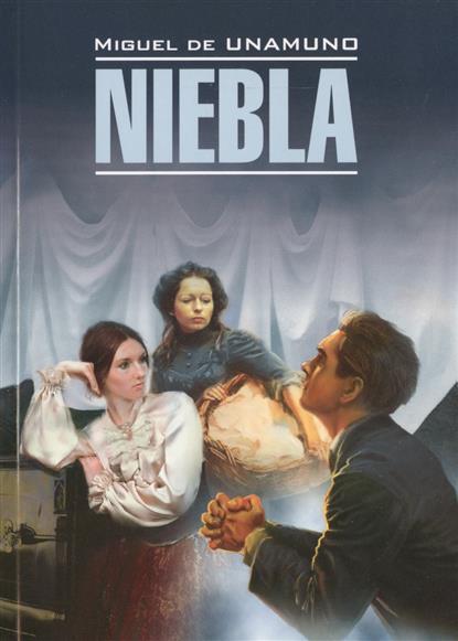 Унамуно М. Niebla. Книга для чтения на испанском языке