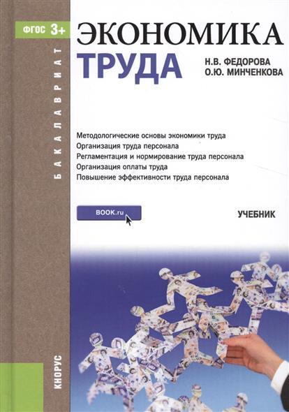Федорова Н., Минченкова О. Экономика труда. Учебник аккумуляторный триммер greenworks g40ph51k2