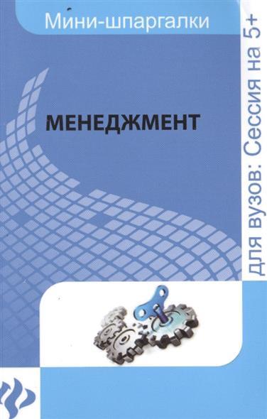 Руденко А.: Менеджмент. Для высшей школы