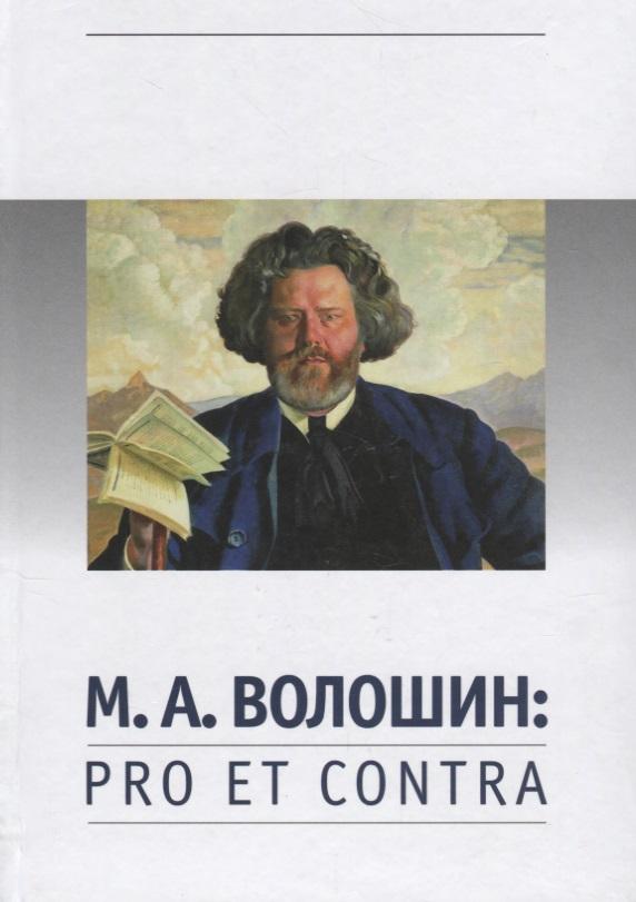Кошемчук Т. (сост.) М.А. Волошин: Pro et contra кутузов pro et contra