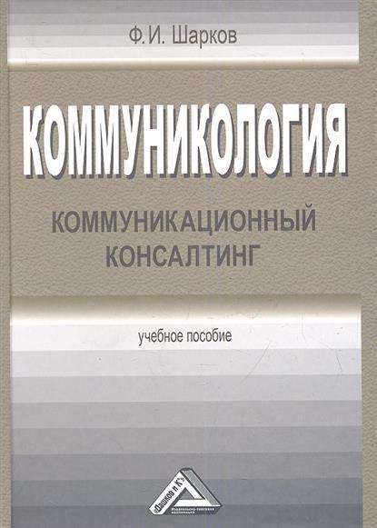 Коммуникология. Коммуникационный консалтинг. Учебное пособие