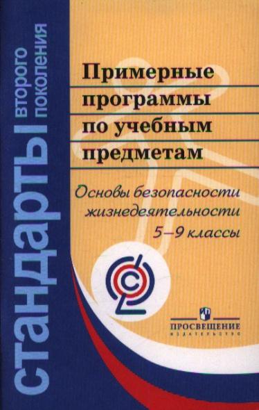 Примерные программы по учебным предметам. Основы безопасности жизнедеятельности. 5-9 классы. 2-е издание, доработанное