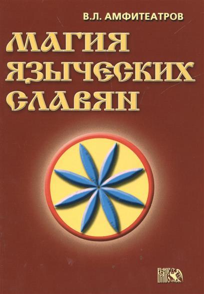 Амфитеатров В. Магия языческих славян амфитеатров в л структура магических операций
