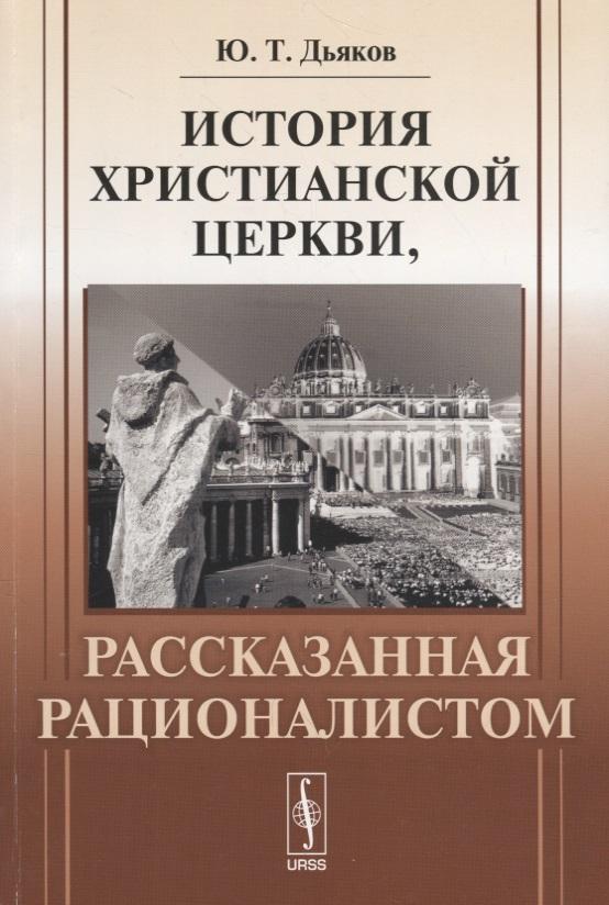 История христианской церкви, рассказанная рационалистом