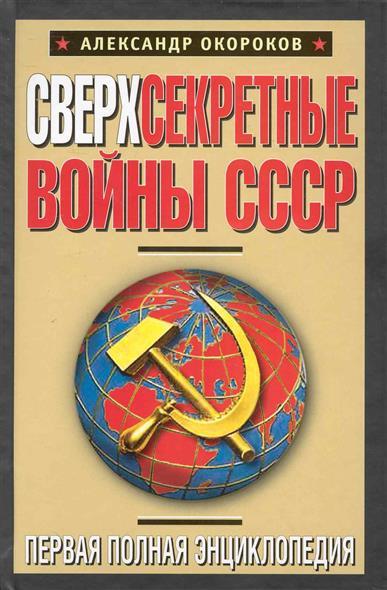 Сверхсекретные войны СССР Первая полная энц.