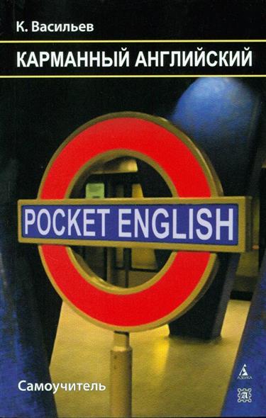 Карманный англ. Pocket English Самоучитель