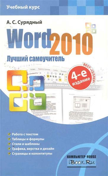 Word 2010 Лучший самоучитель