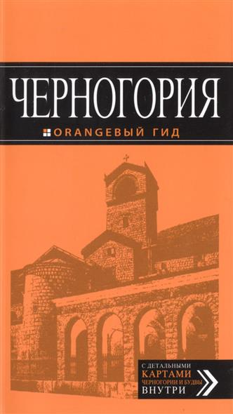 Ячимович Е. Черногория. Путеводитель ISBN: 9785699812219