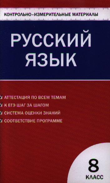 Егорова Н. (сост). КИМ Русский язык 8 кл