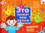 Янушко Е. Волшебные краски Худ. альбом для занятий с детьми 1-3 лет скоробогатова е волшебные игры с детьми