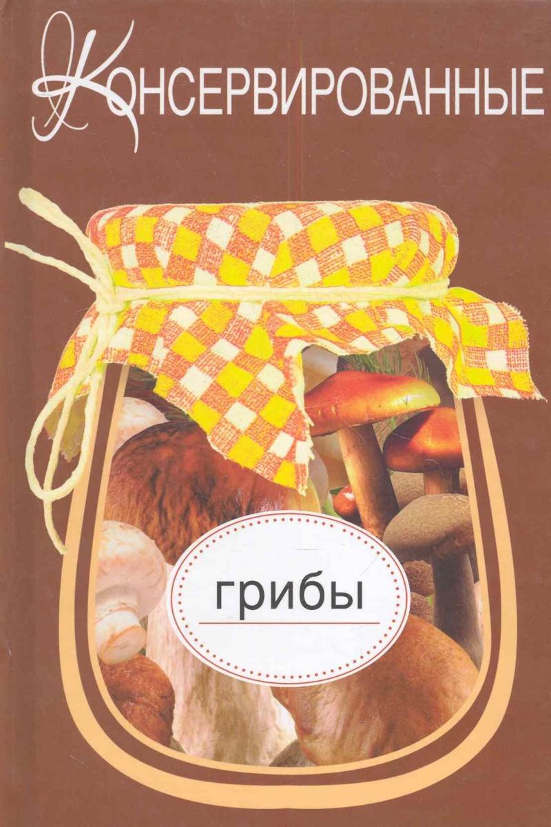 Консервированные грибы консервированные продукты