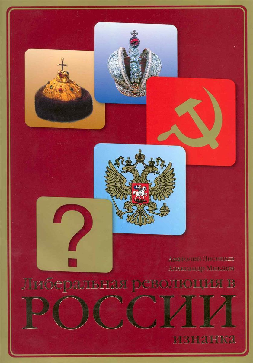 Лисицын А., Миклин А. Либеральная революция в России Изнанка лис а изнанка судьбы