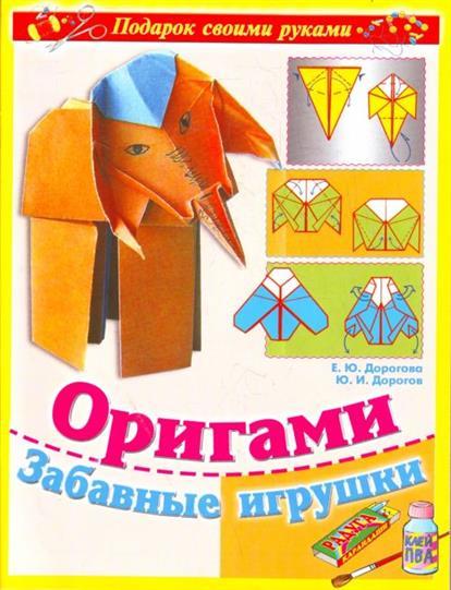 Забавные игрушки из оригами