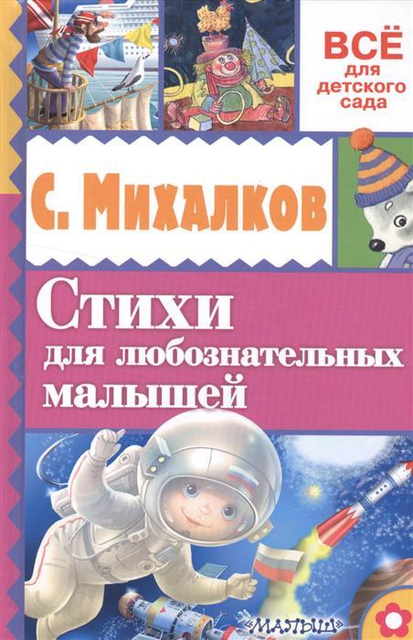 Михалков С. Стихи для любознательных малышей