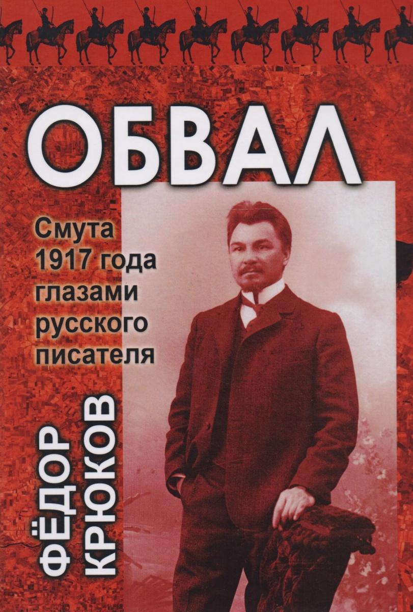 Крюков Ф. Обвал. Смута 1917 года глазами русского писателя мельгунов с мартовские дни 1917 года