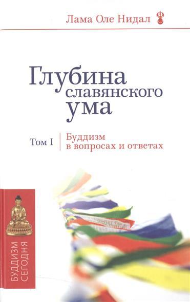 Глубина славянского ума. Том I. Буддизм в вопросах и ответах