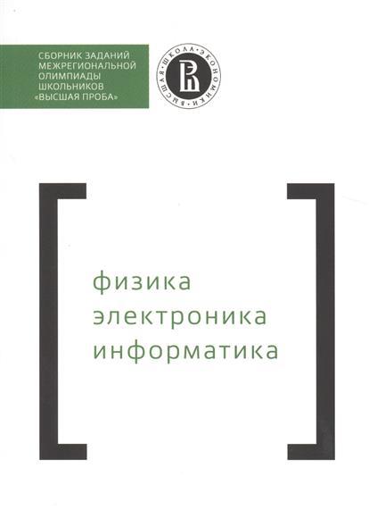 Богачев К.: Сборник заданий межрегиональной олимпиады школьников